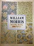 ウィリアム・モリスの壁紙デザイン