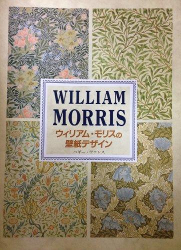 ウィリアム・モリスの壁紙デザインの詳細を見る