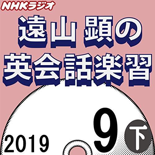 『NHK 遠山顕の英会話楽習 2019年9月号 下』のカバーアート