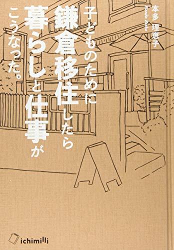 子どものために鎌倉移住したら暮らしと仕事がこうなった。