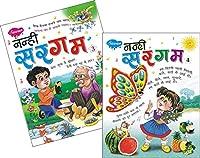 Sawan Nanhi Sargam-3 & 4 | Pack of 2 Books