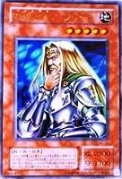 遊戯王 SC-16-UR 《無敗将軍 フリード》 Ultra