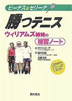 ビーナス&セリーナ 勝つテニス―ウィリアムズ姉妹の練習ノート
