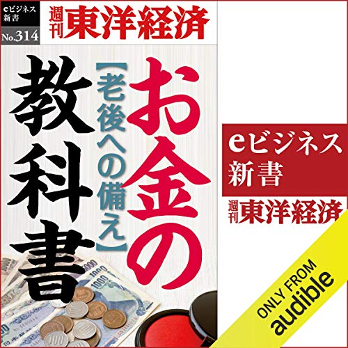 『お金の教科書(週刊東洋経済eビジネス新書No.314)』のカバーアート