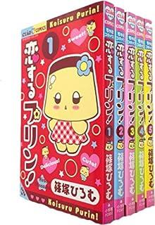 恋するプリン! コミック 全5巻完結セット (ちゃおフラワーコミックス)
