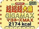 ペヤング ソースやきそば 超超超大盛 GIGAMAX マヨネーズMAX 436g ×8食