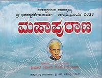 Mahapurana ( Set Of 6 Books)