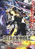 ブラックホール:地球吸引[DVD]