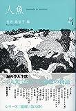 人魚 (シリーズ紙礫)