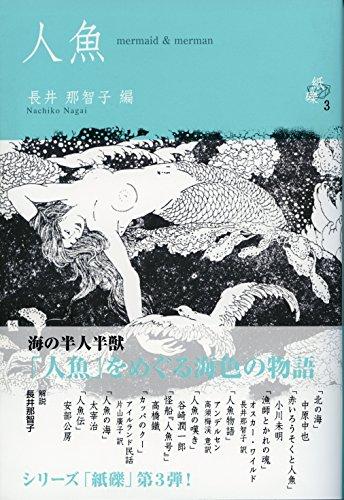 人魚 (シリーズ紙礫)の詳細を見る