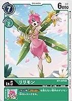 デジモンカードゲーム/テイマーバトルパック2/BT1-079 R リリモン