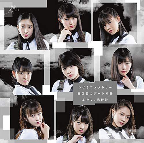 三回目のデート神話/ふわり、恋時計(初回生産限定盤SP)(DVD付)(特典なし)
