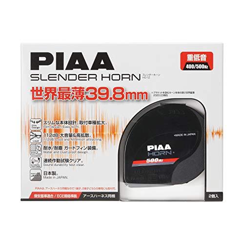 PIAA ホーン 400Hz+500Hz スレンダーホーン 薄型 コンパクト 112dB 2個入 渦巻き型 車検対応 アースハーネス同梱 HO-12