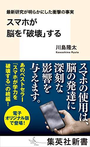 [川島隆太]の最新研究が明らかにした衝撃の事実 スマホが脳を「破壊」する (集英社新書)