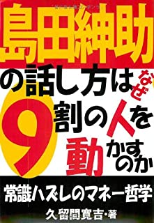 島田紳助の話し方はなぜ9割の人を動かすのか