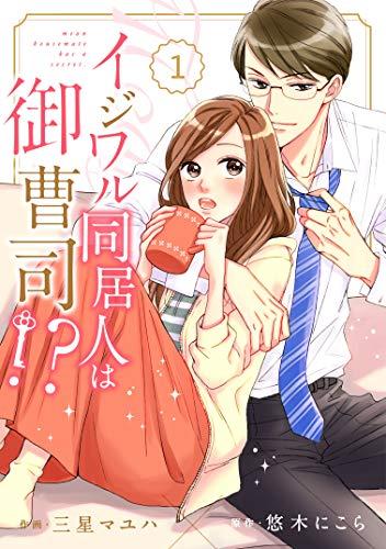 comic Berry's イジワル同居人は御曹司(分冊版)1話 (Berry's COMICS)