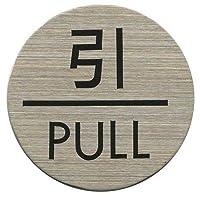 HCP ステンレスサインプレート 引/PULL ST-R002
