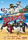 サーフズ・アップ2[DVD]