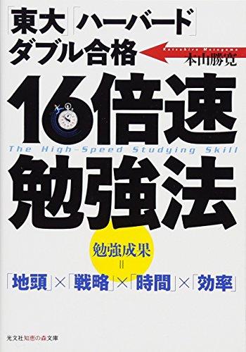 16倍速勉強法―「東大」「ハーバード」ダブル合格 (光文社知恵の森文庫)