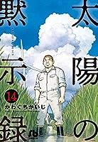 太陽の黙示録 [文庫版] コミック 1-14巻セット