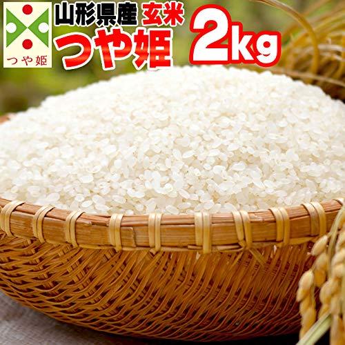 山形県産 玄米 つや姫 2kg 令和2年産 (玄米のまま)