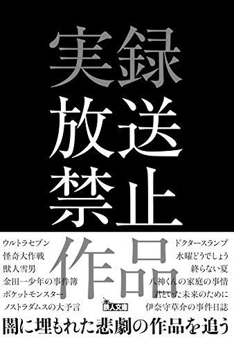 実録 放送禁止作品 (鉄人文庫) - 山下浩一朗, 左文字右京