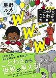 まんが アフリカ少年が見つけた 世界のことわざ大集合 星野ルネのワンダフル・ワールド・ワーズ! 星野 ルネ