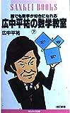 誰でも数学が好きになれる 広中平祐の数学教室 (下) (Sankei books)