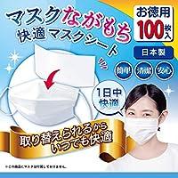 マスクシート 取替用 マスクながもち 日本製 87×150㎜… (100枚入)