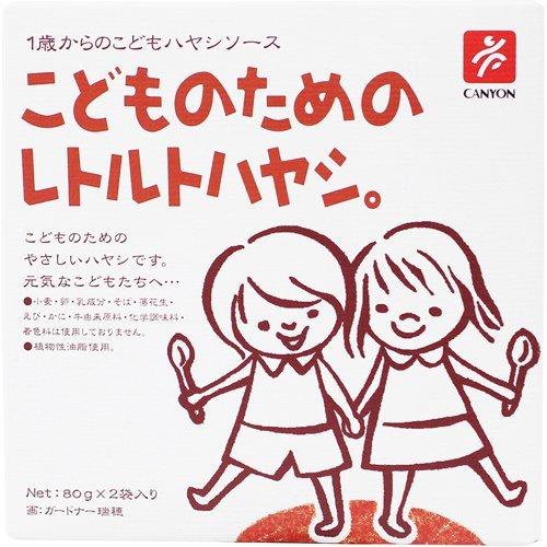 ★5箱セット★こどものためのレトルトハヤシ( 80g×2袋)×5箱セット