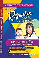 Refresher Course for Nursing in ANM (Solved paper) Child Health Care in Hindi for Nursing Students by Kishore
