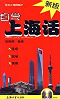新版自学上海话(附MP3光盘1张)