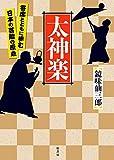 太神楽:寄席とともに歩む日本の芸能の原点