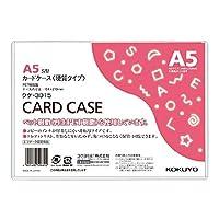コクヨ カードケース 環境対応 硬質 ハード A5 2個セット