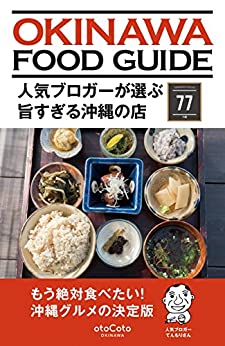 [otoCoto OKINAWA, otoCotoOKINAWA]の人気ブロガーが選ぶ旨すぎる沖縄の店77 otoCoto OKINAWA (CotoBon)