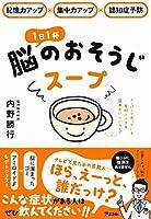 記憶力アップ×集中力アップ×認知症予防 1日1杯脳のおそうじスープ