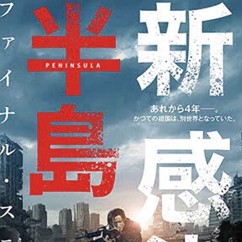 韓国映画 新感染半島 ファイナル・ステージ カン・ドンウォン DVD