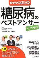 NHKここが聞きたい!  名医にQ 糖尿病のベストアンサー【ポケット版】 (病気丸わかりQ&Aシリーズ―NHKここが聞きたい!名医にQ)