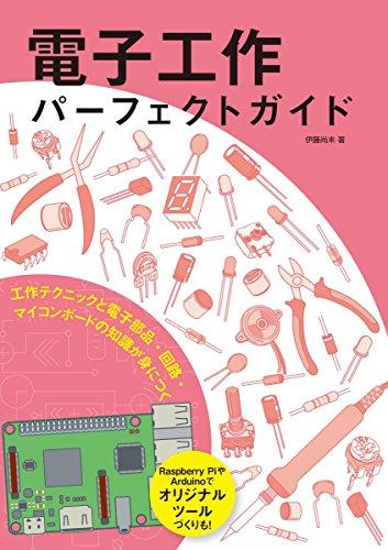 電子工作パーフェクトガイド: 工作テクニックと電子部品・回路・マイコンボードの知識が身につく