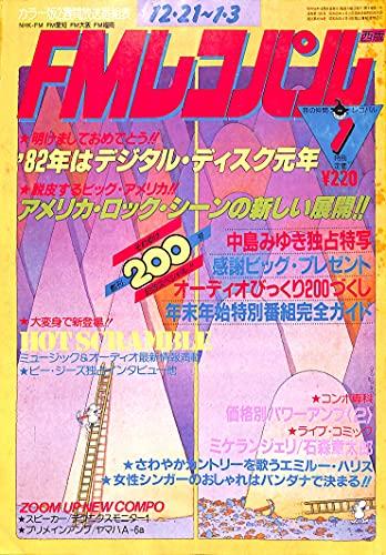 FMレコパル 西版 1982年12月21日号 中島みゆき ビージーズ エミルー・ハリス
