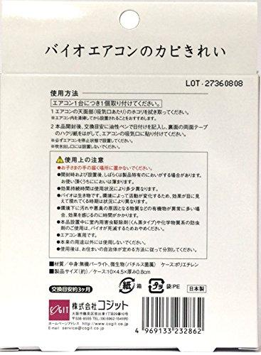 『バイオ エアコンのカビきれい カビ予防 (交換目安:約3カ月)』の2枚目の画像