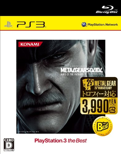 Metal Gear Solid 4: Guns of the Patriots (PlayStation3 the Best)