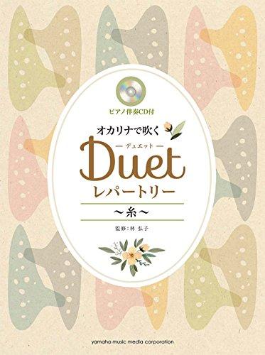 オカリナで吹く デュエット・レパートリー ~糸~ (C調管用) 【ピアノ伴奏CD付】