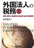 外国法人の税務〈第2版〉