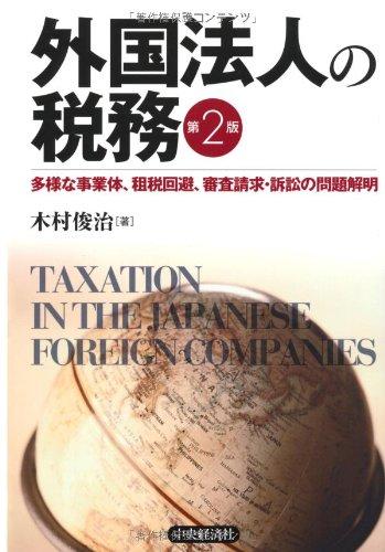 外国法人の税務〈第2版〉の詳細を見る