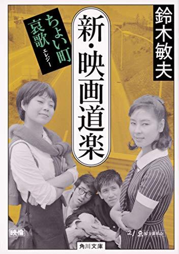新・映画道楽 ちょい町哀歌 (角川文庫)の詳細を見る