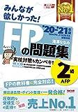 みんなが欲しかった! FPの問題集 2級・AFP 2020-2021年 (みんなが欲しかった! シリーズ) - 滝澤 ななみ