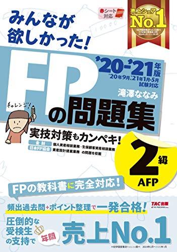 みんなが欲しかった! FPの問題集 2級・AFP 2020-2021年 (みんなが欲しかった! シリーズ)