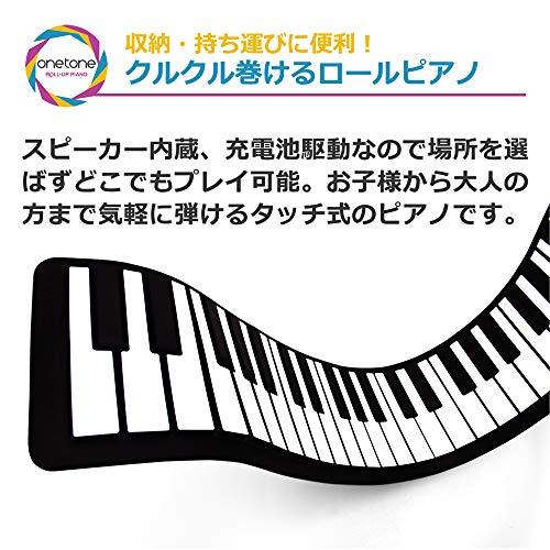 ONETONE『ロールピアノ88鍵盤(OTR-88)』