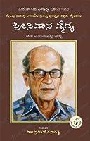 Srinivasa Vaidya